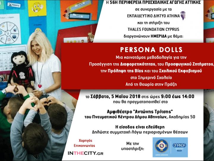 Ανακοίνωση Ημερίδας Persona Dolls