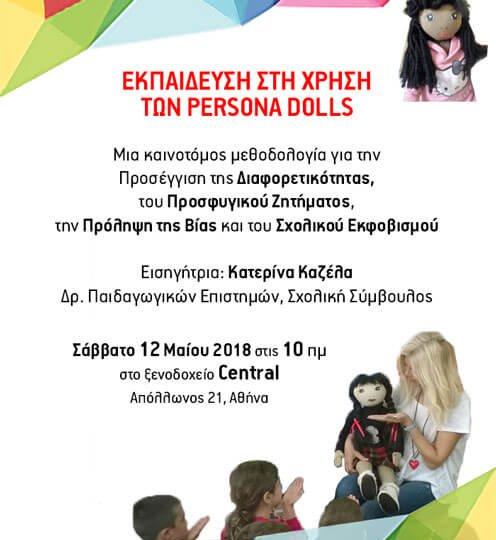 Σεμινάριο Persona Dolls